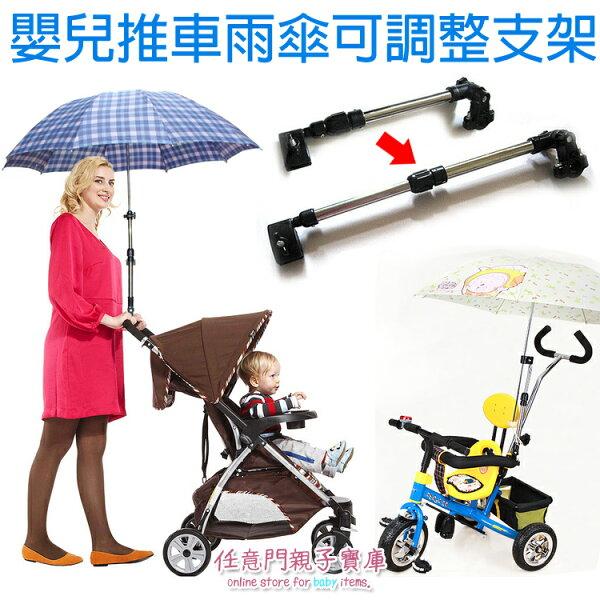 《任意門親子寶庫》嬰兒推車用遮陽雨傘支架 再也不怕下雨 腳踏車/自行車/小摺【BG275】