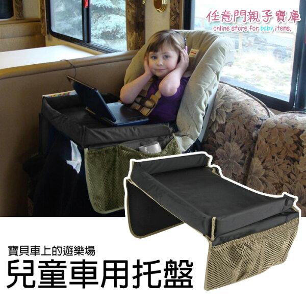 《任意門親子寶庫》兒童汽車安全座椅繪畫桌板/筆記本架板/嬰兒推車專用玩具旅行拖盤【BG281】兒童車用托