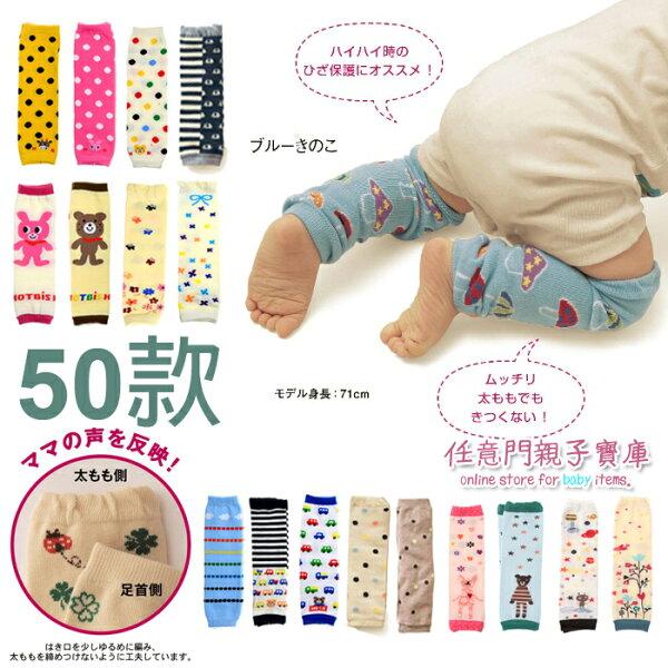 《任意門親子寶庫》【BS027】 寶寶用可愛動物保暖襪套 也有護膝功能悠 ☆ 多款 ☆