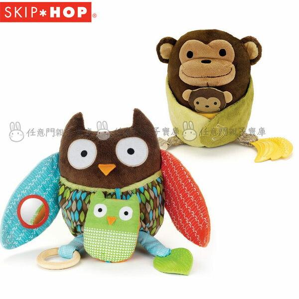《任意門親子寶庫》Skip*Hop貓頭鷹/猴子安撫玩偶/玩具/娃娃(兩款)【TY264】