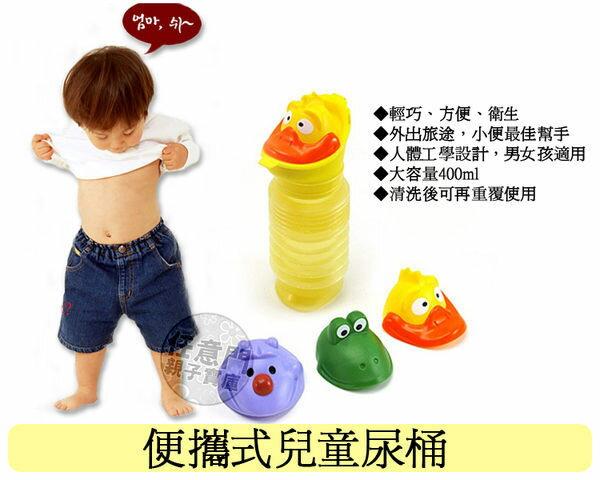 《任意門》 車用攜帶小便器 接尿器 解尿桶 接尿桶【BG208】韓國熱賣外出便攜式兒童尿壺