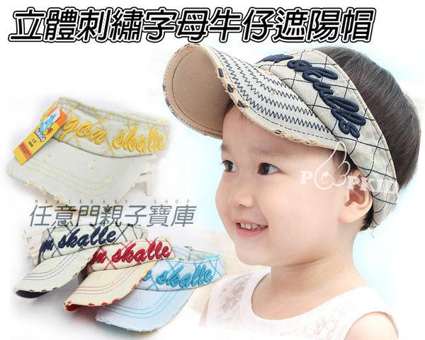《任意門親子寶庫》鴨舌帽/寶寶棒球/帽兒童帽【BS121】立體刺繡字母牛仔遮陽帽