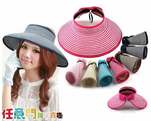 《任意門親子寶庫》 大沿帽 大草帽 沙灘帽 太陽帽 草帽【BG232】可折疊條紋遮陽帽