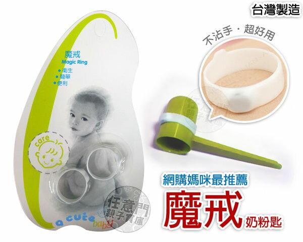 《任意門》奶粉匙救星台灣專利 原廠公司貨 媽咪必備 【BG001】魔戒 另蘇菲奶瓶奶粉尿布