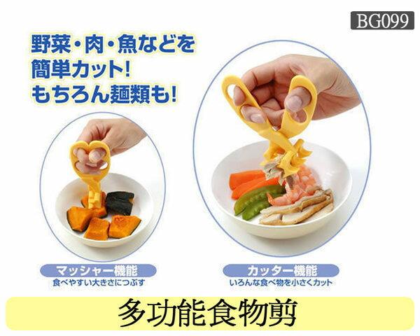 《任意門親子寶庫》 日本 剪麵/搗碎 外出用餐超方便【BG099】GINO兩用食物剪(附外盒)