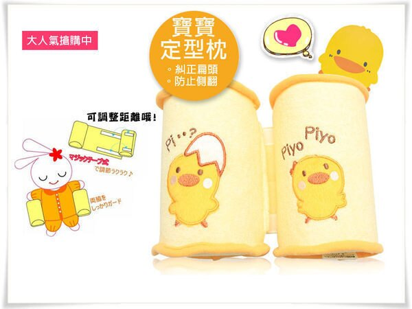 《任意門親子寶庫》西松屋 嬰兒定型枕 防側翻 安全側睡枕【BG022】黃色小雞寶寶防側翻枕