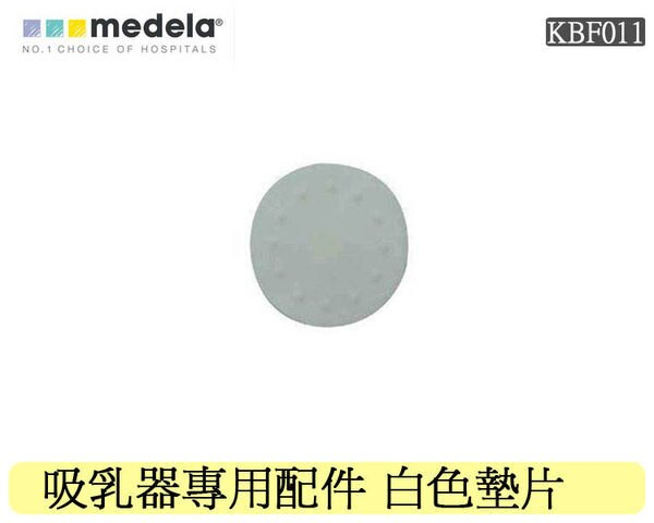 《任意門親子》 美樂原廠配件小型單邊/雙邊/PIS吸乳器【KBF011】白色墊片/小白膜/白色薄膜