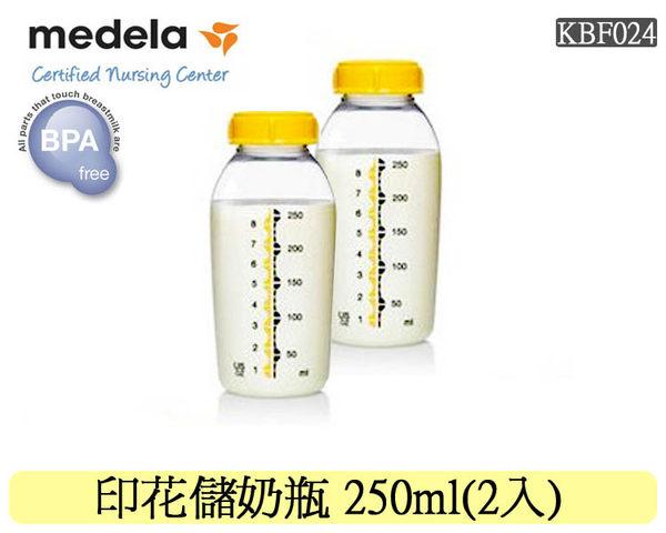 《任意門親子寶庫》【KBF024】美樂印花儲奶瓶組250ml(2入)
