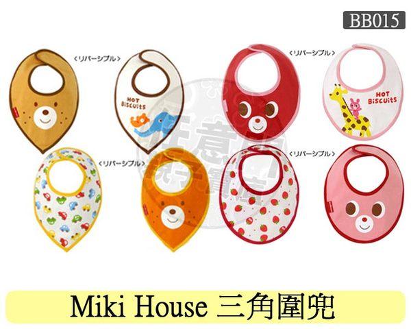 《任意門親子寶庫》防水造型圍兜【BB015】miki house新款棉質防水造型圍兜/口水巾