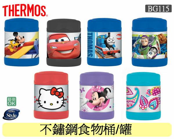 《任意門親子寶庫》美國Thermos FUNtainer 膳魔師【BG115】不鏽鋼幼童食品保溫杯/食物罐
