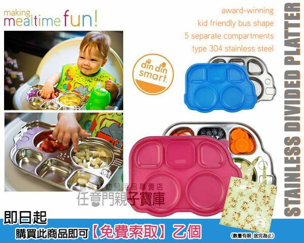《任意門親子寶庫》美國 Innobaby 不鏽鋼 巴士 兒童餐具【BG212】巴士造型餐盤(新款附蓋)