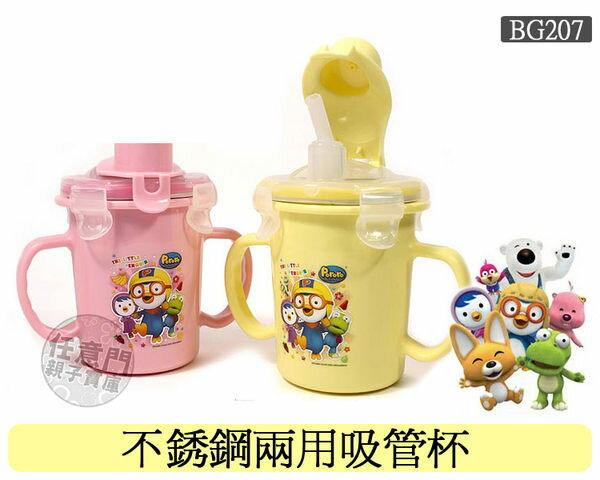 《任意門親子寶庫》韓國進口 樂扣式水壺【BG207】PORORO小企鵝不銹鋼兩用吸管杯