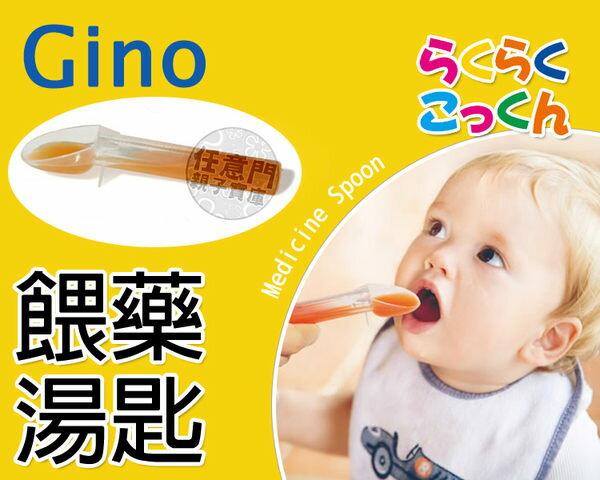 《任意門親子寶庫》嬰兒餵藥器 兒童餵藥匙 寶寶吃藥 勺子【BG205】日本Gino餵藥湯匙