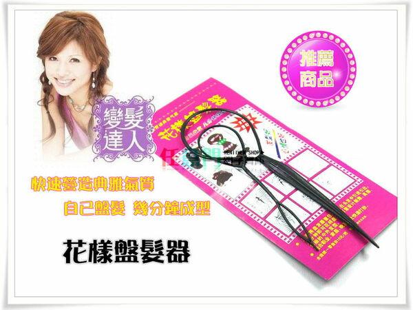 《任意門親子寶庫》公主頭 林葉亭推薦 【HR065】多功能花樣盤髮器/穿髮棒