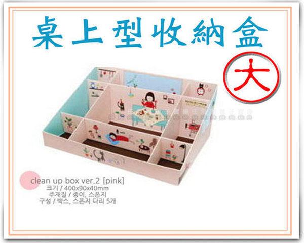 《任意門親子寶庫》韓國熱賣Clean-up box DIY 粉/綠【H021】加大版桌上型收納盒/化妝盒