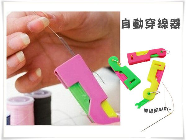 《任意門親子寶庫》自動穿針引線器 自動穿針器【H056】穿線器