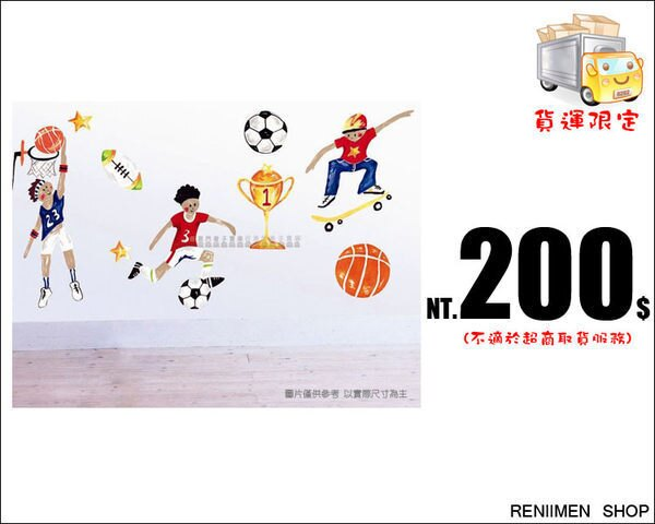《任意門親子寶庫》獨家超大張 帥氣運動男孩壁貼 足球/網球/籃球/橄欖球~【SS201 】