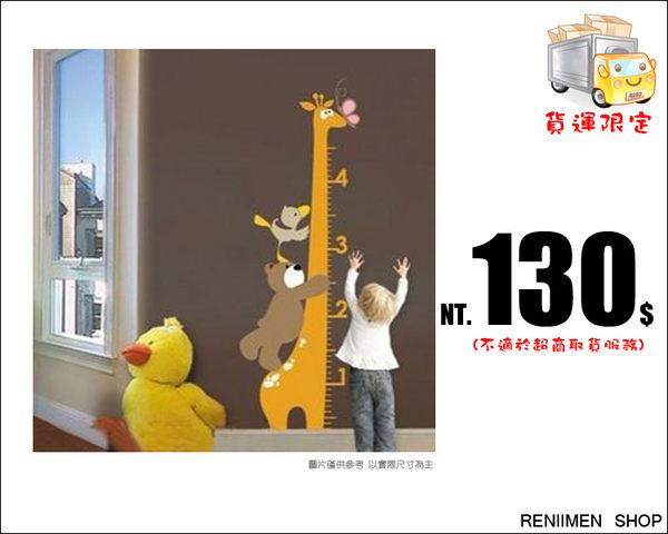 《任意門親子寶庫》花少少的錢就可輕鬆美化房間/客廳 【SS8242】長頸鹿小熊身高貼