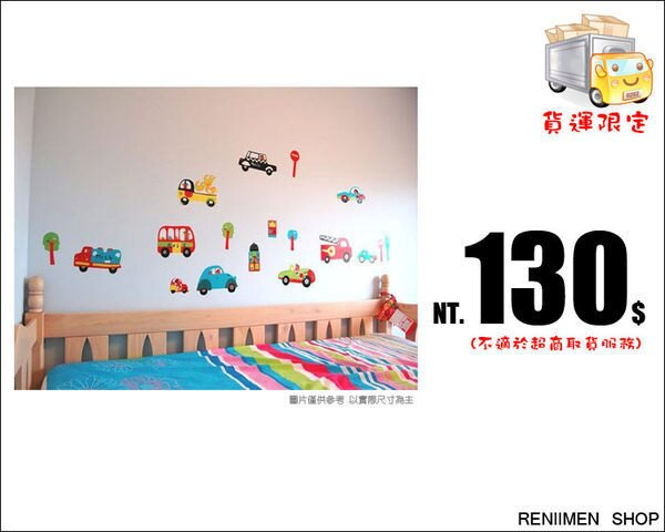 《任意門親子寶庫》超大張 可愛大汽車壁貼~讓兒童房變成IKEA~ 超漂亮喔【SS001 】