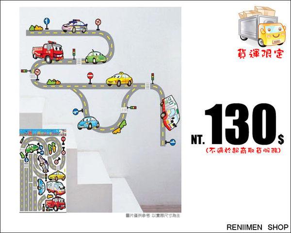《任意門親子寶庫》超大張 可愛車車上街去壁貼~讓兒童房變成IKEA~ 超漂亮喔【SS005 】