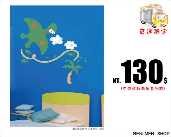 《任意門親子寶庫》花少少的錢就可輕鬆美化房間/客廳 【SS8185】Q版翼龍