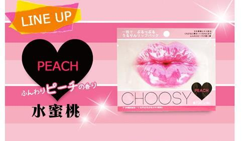 50%OFF【Q010158CP】PureSmile CHOOSY 兩用水嫩浸透唇膜(水蜜桃)