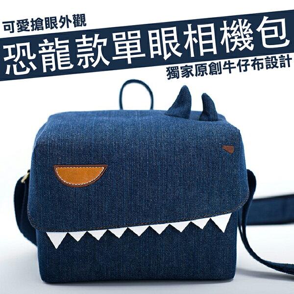 【小咖龍賣場】 恐龍相機包 單眼 側背包 攝影包 防潑水 CANON EOS 100D 700D 600D 650D 550D 750D