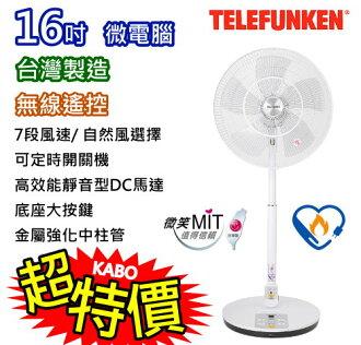 【佳麗寶】-(德律風根TELEFUNKEN)16吋DC直流變頻電風扇【TF-16DC】《限量100支》