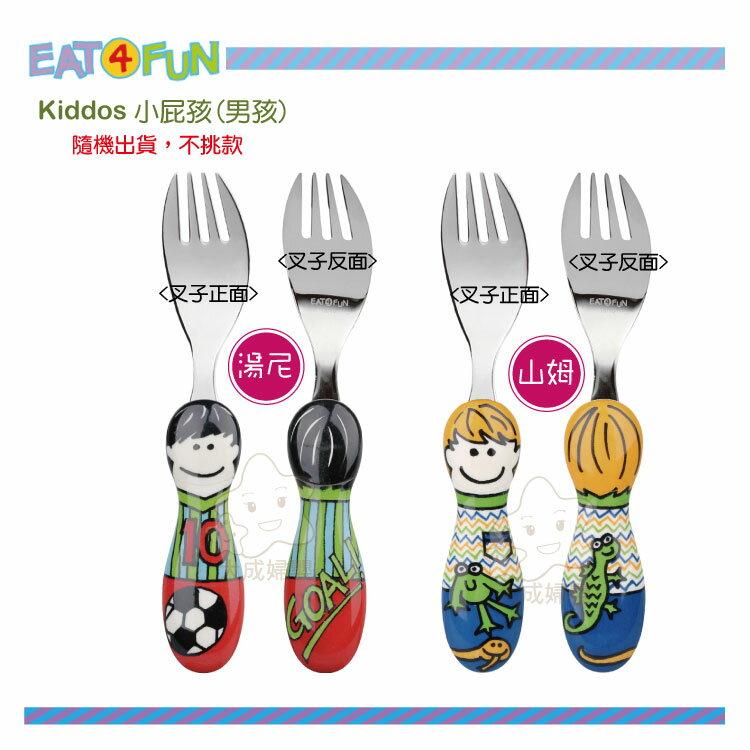 【大成婦嬰】 EAT4FUN 吃飯系列-Kiddos小屁孩/叉子(8629-01) 學習餐具 316不鏽鋼 0