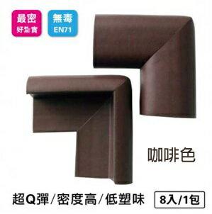 【mombella】Q彈防撞角8入/桌腳防護/保護套(咖啡) 0