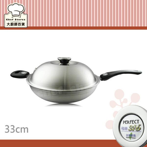 Perfect極緻316七層不鏽鋼炒菜鍋單把炒鍋33cm鍋耳一體成型-大廚師百貨