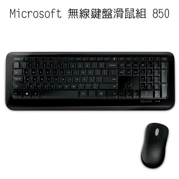 Microsoft 無線鍵盤滑鼠組 850(聯強公司貨)