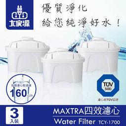 免運費 大家源 MAXTRA四效濾心 TCY-1700(3入裝)