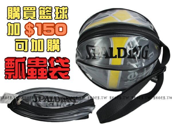 【SPB5309N00】斯伯丁 球袋 SPALDING 籃球一顆裝 瓢蟲袋 黑白 透明 (購買籃球加價購150)