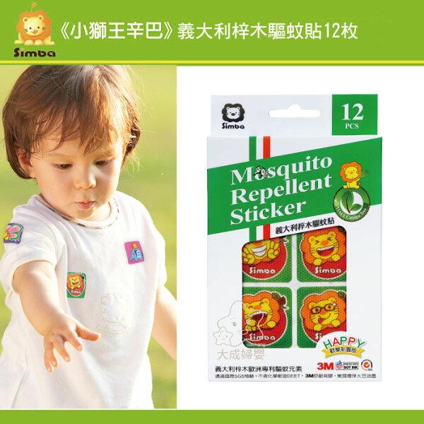 【大成婦嬰】Simba 《小獅王辛巴》義大利梓木驅蚊貼12枚9722 防蚊 貼片
