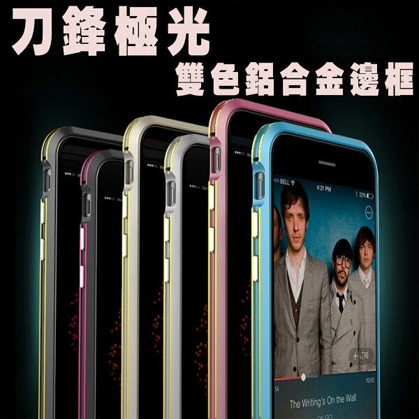 【當日出貨】刀鋒極光雙色 iPhonoe6S/Plus CNC鋁削 鋁合金邊框 金屬邊框 雙色二次陽極處理 非DEVILCASE ROCK-MOOD