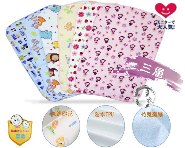 童衣圓~H013~S~H13三層尿布墊 防濕尿墊 防水墊 防尿墊 保潔墊 嬰兒床 床墊 生