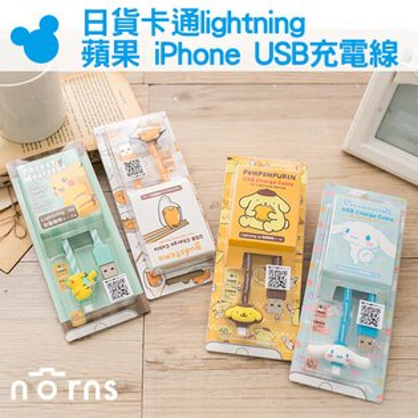 NORNS【日貨卡通lightning 蘋果 iPhone USB充電線】蛋黃哥 皮卡丘 布丁狗 大耳狗apple iPad