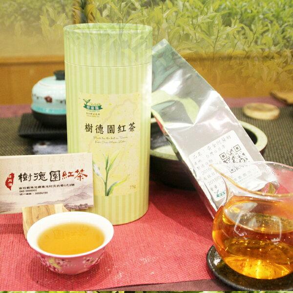 樹德園紅茶台茶8號黃金阿薩姆紅茶自然農法栽種 手採功夫紅茶 日月潭紅茶50公克