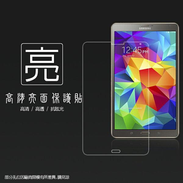 亮面螢幕保護貼 Samsung GALAXY Tab S 8.4 T705 (LTE版) 平板保護貼