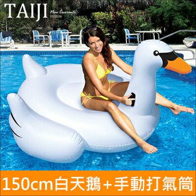造型游泳圈‧150cm天鵝造型浮床游泳圈+手動充氣筒‧二色【NXHD8820A-1】-TAIJI