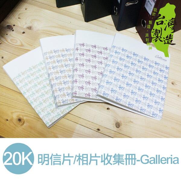 珠友 HP-10810 20K明信片收集冊2格&全格/20張