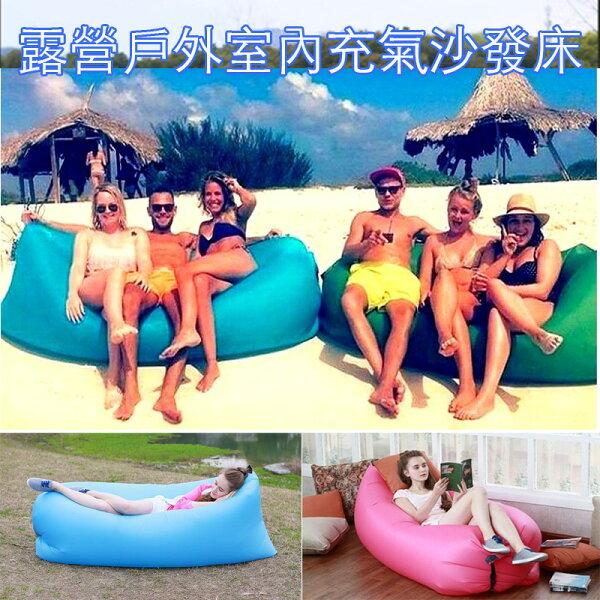 素色款-便攜式充氣沙發袋 戶外懶人床 多功能充氣墊 氣墊床 快速充氣 沙發床 懶人床