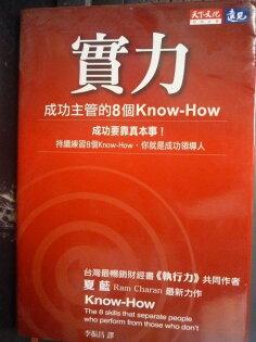 【書寶二手書T1/財經企管_LFM】實力:成功主管的8個_原價350_瑞姆.夏藍