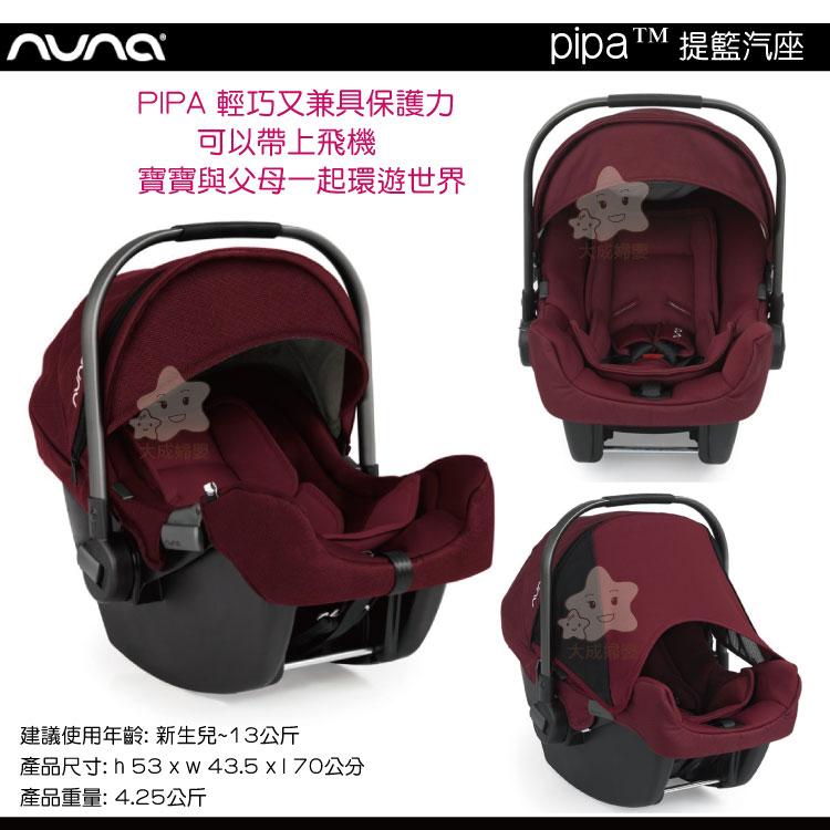 【大成婦嬰】限時超值優惠組 Nuna Pepp Luxx推車 (ST-24) 升級款 座椅寬敞 可平躺 亦可座椅換向 (3色任選)+PIPA提籃汽座(2色任選) 6