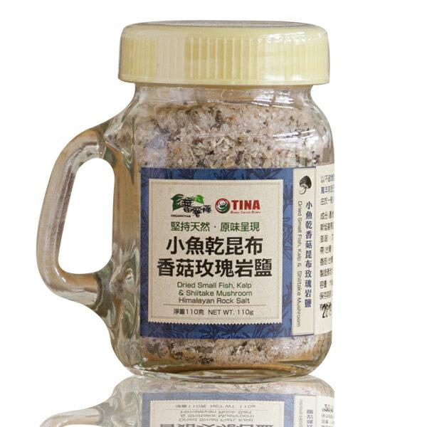 [蕃薯藤]小魚乾香菇昆布玫瑰岩鹽