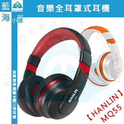 ★HANLIN-MQ55★震撼低音久戴舒適-音樂全耳罩式耳機-黑白2色任選