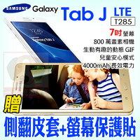 Samsung 三星到Samsung Galaxy Tab J 7.0 LTE 贈側翻皮套+螢幕保護貼 雙卡 平板電腦 T285 免運費