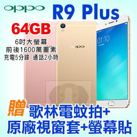 OPPO R9 Plus 64G 贈原廠視窗套+歌林電蚊拍+螢幕貼 無敵6吋大螢幕 最強閃充 4G雙卡智慧型手機