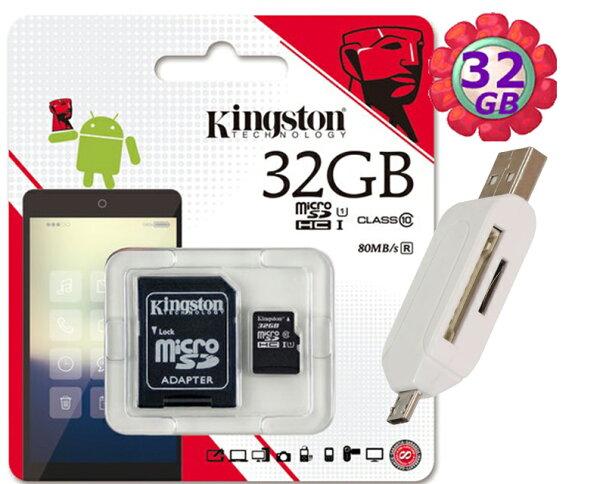 附T05 OTG 讀卡機 KINGSTON 32GB 32G 金士頓【80MB/s】microSDHC microSD SDHC micro SD UHS-I UHS U1 TF C10 Class10 手機記憶卡 記憶卡